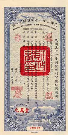 National Government of the Republic of China - Allied Victory Bond 1942