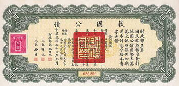 National Government of the Republic of China, Liberty Bond
