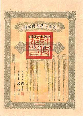 Chinese Government National Loan