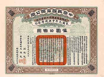 Republic of China (Public Loan for the Military Requirements)
