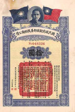 National Government of China Rehabiliation Short Term Bonds