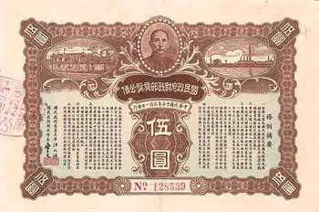 Nationalist Government Lottery Loan of the 15th Year of the Republic of China, 1926