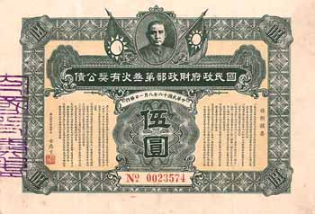 Nationalist Government Lottery Loan of the 16th Year of the Republic of China, 1927