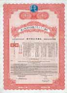 Chinese Government 23rd Year (1934) - 6 % British Boxer Indemnity Loan