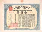 Imperial Chinese Governement Railway Loan of 1911 (Peking-Hankow Railway)
